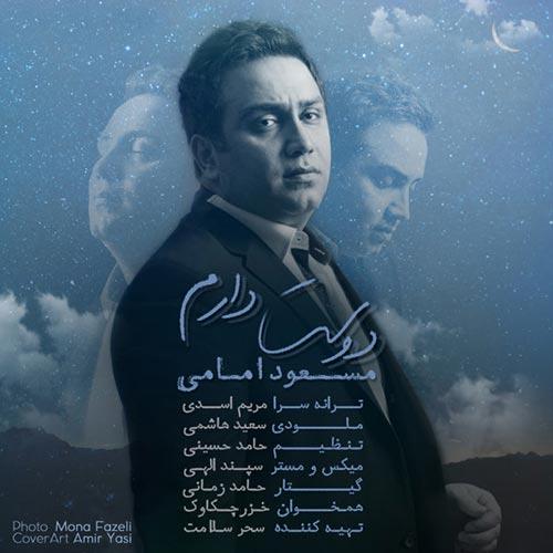 دانلود آهنگ دوست دارم از مسعود امامی
